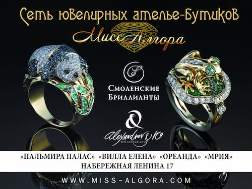 Партнеры интернет-магазина солнцезащитных очков. Крым